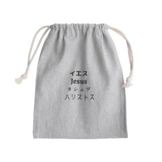 「イエス・Jesus・ヨシュア・ハリストス」 Kinchaku