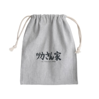 ツカさん家のきんちゃく袋 Kinchaku