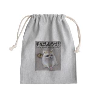 てあらいぐま「手を洗おうぜ!!」 Kinchaku