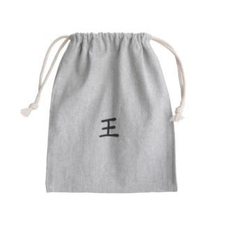 王 Mini Drawstring Bag