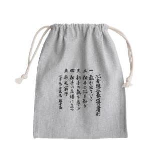 心身統一合氣道の五原則 Kinchaku