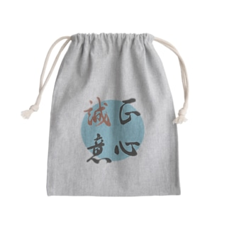 正心誠意【筆文字】 Mini Drawstring Bag