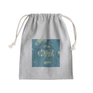 卓展2021 Mini Drawstring Bag