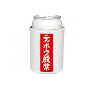 テッポウ厳禁 Koozies