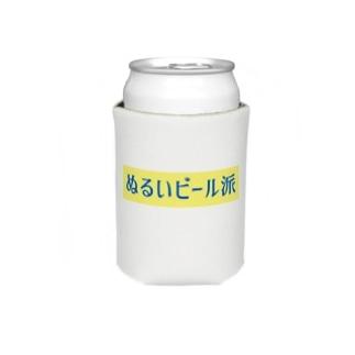 ぬるいビール… Koozies