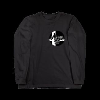 クロマキバレットのクロブラ ロングスリーブTシャツ