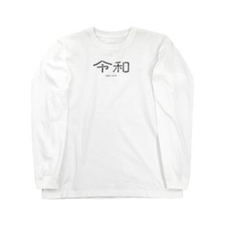 令和(れいわ) Long sleeve T-shirts