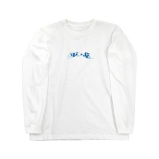 さよなら平成 Long sleeve T-shirts