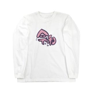 令和いぬ Long sleeve T-shirts