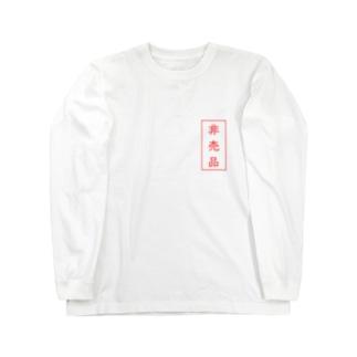 非売品です! Long sleeve T-shirts