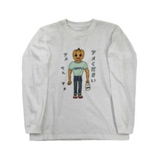 ハロウィン アメください ・改 Long Sleeve T-Shirt