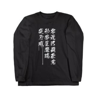 レディオハートJAM☆MARI-Zwei公式シャツ(白文字) ロングスリーブTシャツ