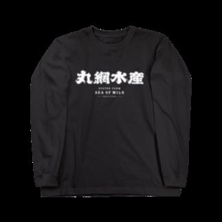 丸網水産の丸網水産 作業着(黒) ロングスリーブTシャツ