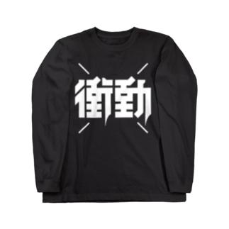 衝動 ロングスリーブTシャツ