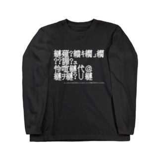 文字化け ロングスリーブTシャツ
