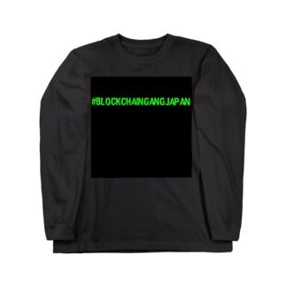 #BlockChainGangJapan2 ロングスリーブTシャツ