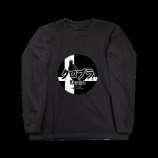 クロマキバレットのクロブラ(大) ロングスリーブTシャツ