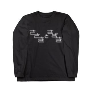 佐々木と鈴木/ひらがな/黒 ロングスリーブTシャツ