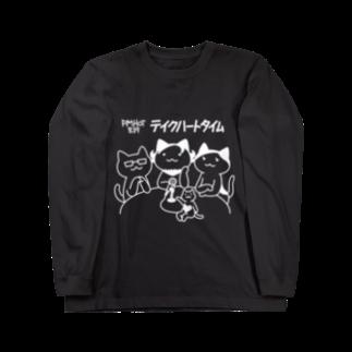 PygmyCat suzuri店のテイクハートタイムTシャツ(白線)ロングスリーブTシャツ
