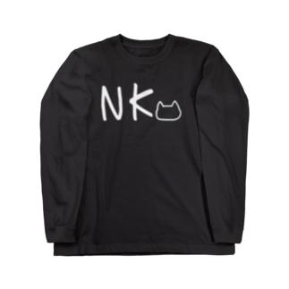 NK(ネコ) ロングスリーブTシャツ