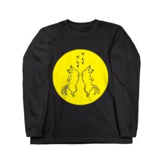 月明かりだんすだんす猫又 ロングスリーブTシャツ