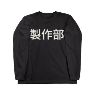 製作部 ロングスリーブTシャツ