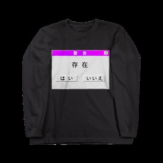 縺イ縺ィ縺ェ縺舌j縺薙¢縺の存在ウィンドウ ロングスリーブTシャツ