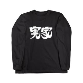 実家ロングTシャツ(白印刷) ロングスリーブTシャツ
