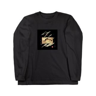 カラフトマス!【背っぱり】生命たちへ感謝を捧げます。  ロングスリーブTシャツ