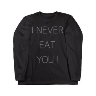 たべないよ! ロングスリーブTシャツ