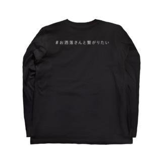 #お洒落さんと繋がりたい (白字、背面) Long sleeve T-shirts