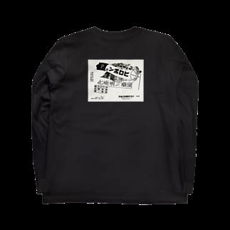 JP DRUGのヒロポン Long sleeve T-shirts