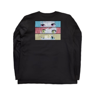 消滅思考回路文字入り(公式) Long sleeve T-shirts
