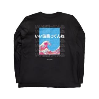 浮世東京 浮世台詞 「いい波乗ってんね」 Long sleeve T-shirts