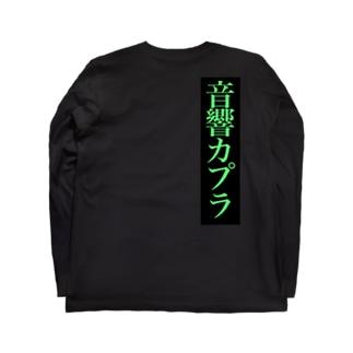 音響カプラ Long sleeve T-shirts