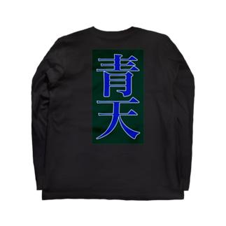 青天 Long sleeve T-shirts