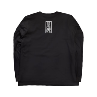 prison park Long sleeve T-shirts