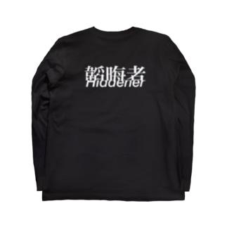 Hiddener Tokai logo Long sleeve T-shirts