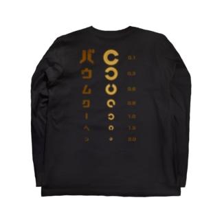 バックプリントver. バウムクーヘン 視力検査 Long sleeve T-shirts