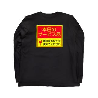 本日のサービス品 Long sleeve T-shirts