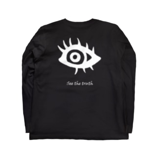 See the truth Long Sleeve T-Shirt