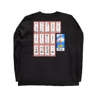 【両面プリント】街中華♪メニュー♪アソート♪2106 Long sleeve T-shirts