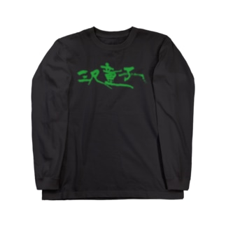 三尺童子ロンT Toshiki Edition Long sleeve T-shirts