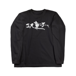 三尺童子 ハマダ殴り書きロゴ Long sleeve T-shirts