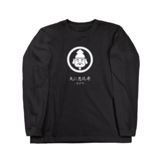 【日本のかるた:絵札】「ゑ」  Long sleeve T-shirts