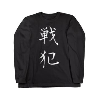 戦犯Tシャツ(黒) Long sleeve T-shirts