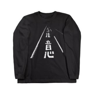 ネコ注意(県道215号白浜南風見線/西表島) Long sleeve T-shirts