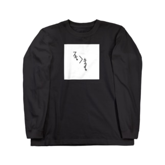 スキ。>キライ。 Long sleeve T-shirts