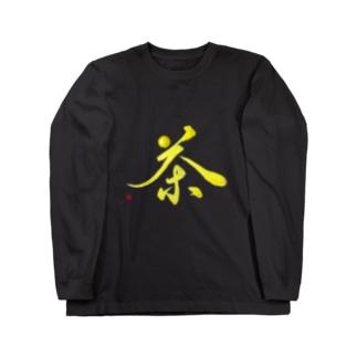 茶 Long sleeve T-shirts