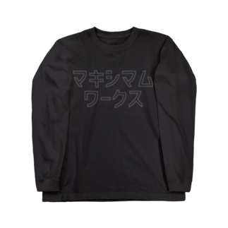 MAXIMUM WORKS OFFICIAL GOODSのカタカナロゴ Long sleeve T-shirts